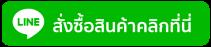 Linebutton