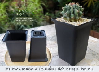 all_pot_product4inc_square_japan