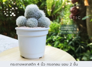 all_pot_product4inc_w.jpg
