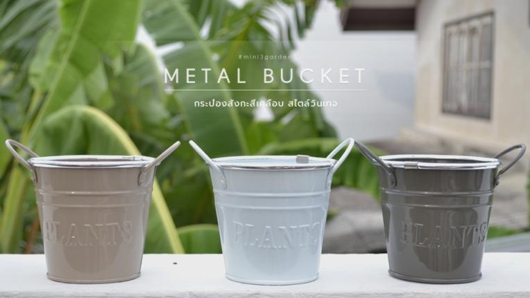 metal_bucket_16_9
