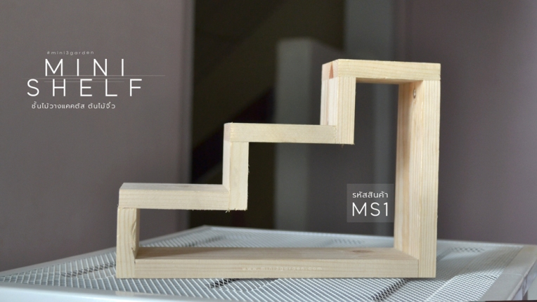mini_shelf_MS1