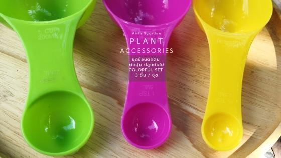 colorful_spoon_set_acc_16_9---4.jpg